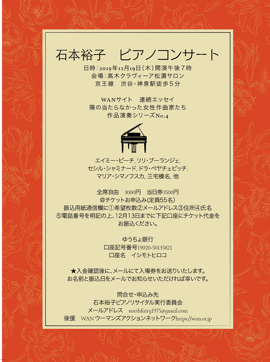 ishimotohirokoconcert-tokyo1