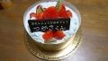 20191231誕生日ケーキ