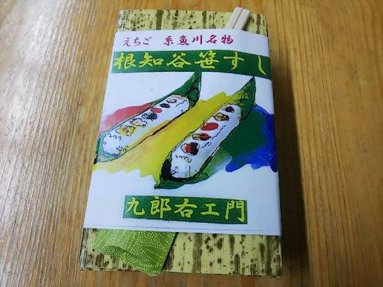 南小谷糸魚川30