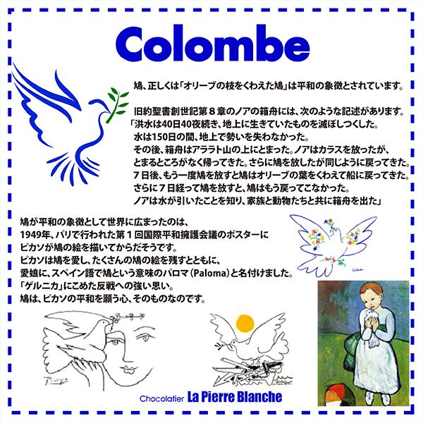 コロンビエと鳩
