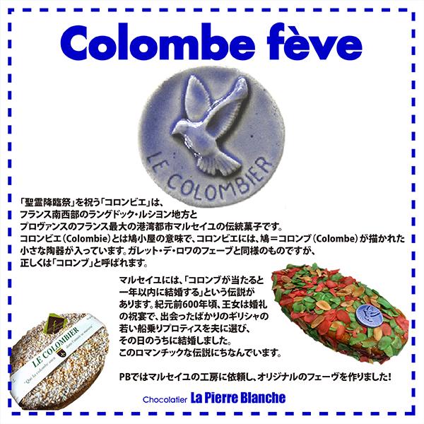 コロンビエのフェーヴ