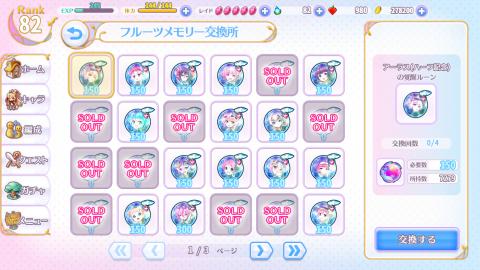 フルーツメモリー7000