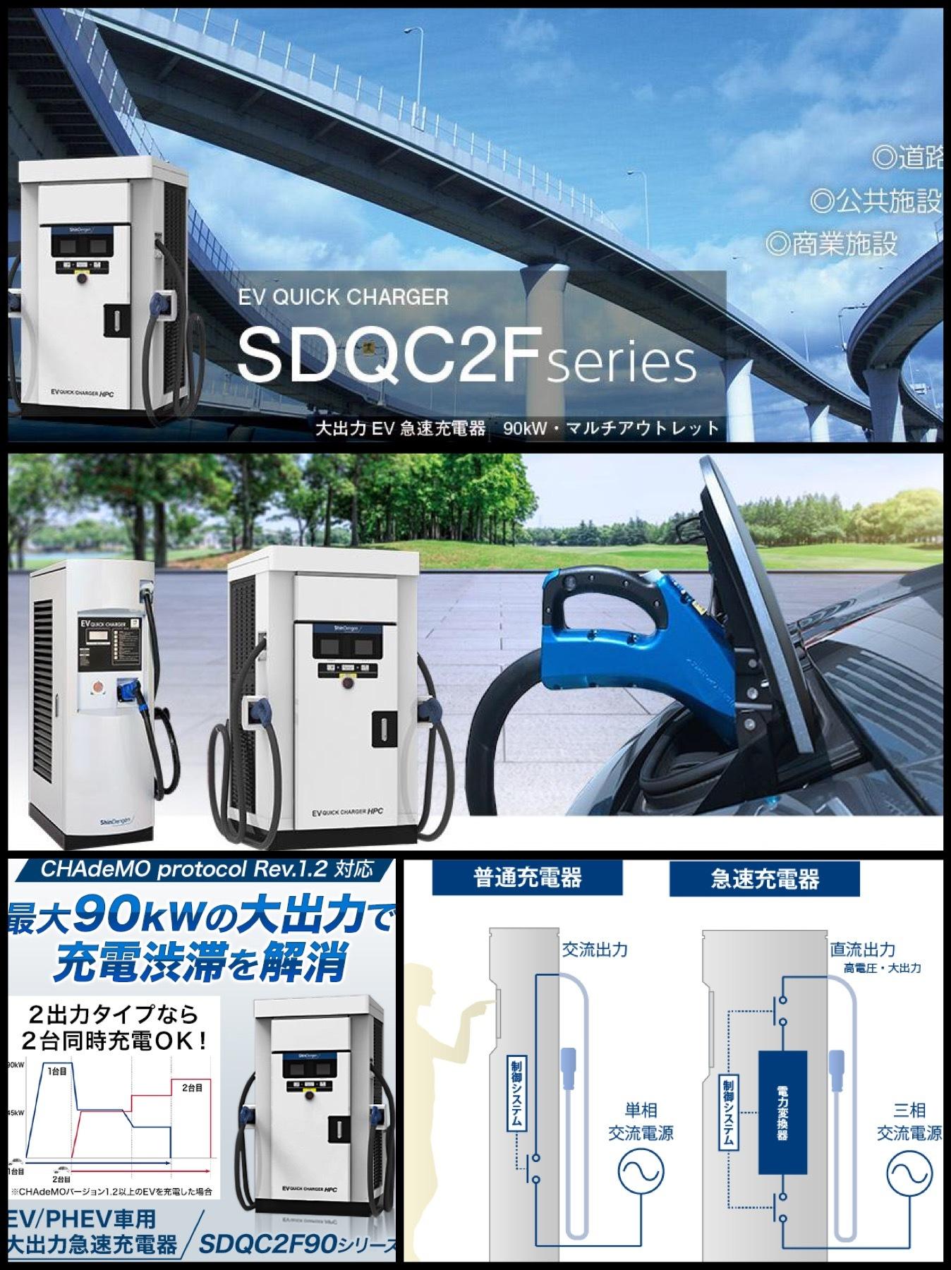 新元電子工業 EV急速充電器 90w