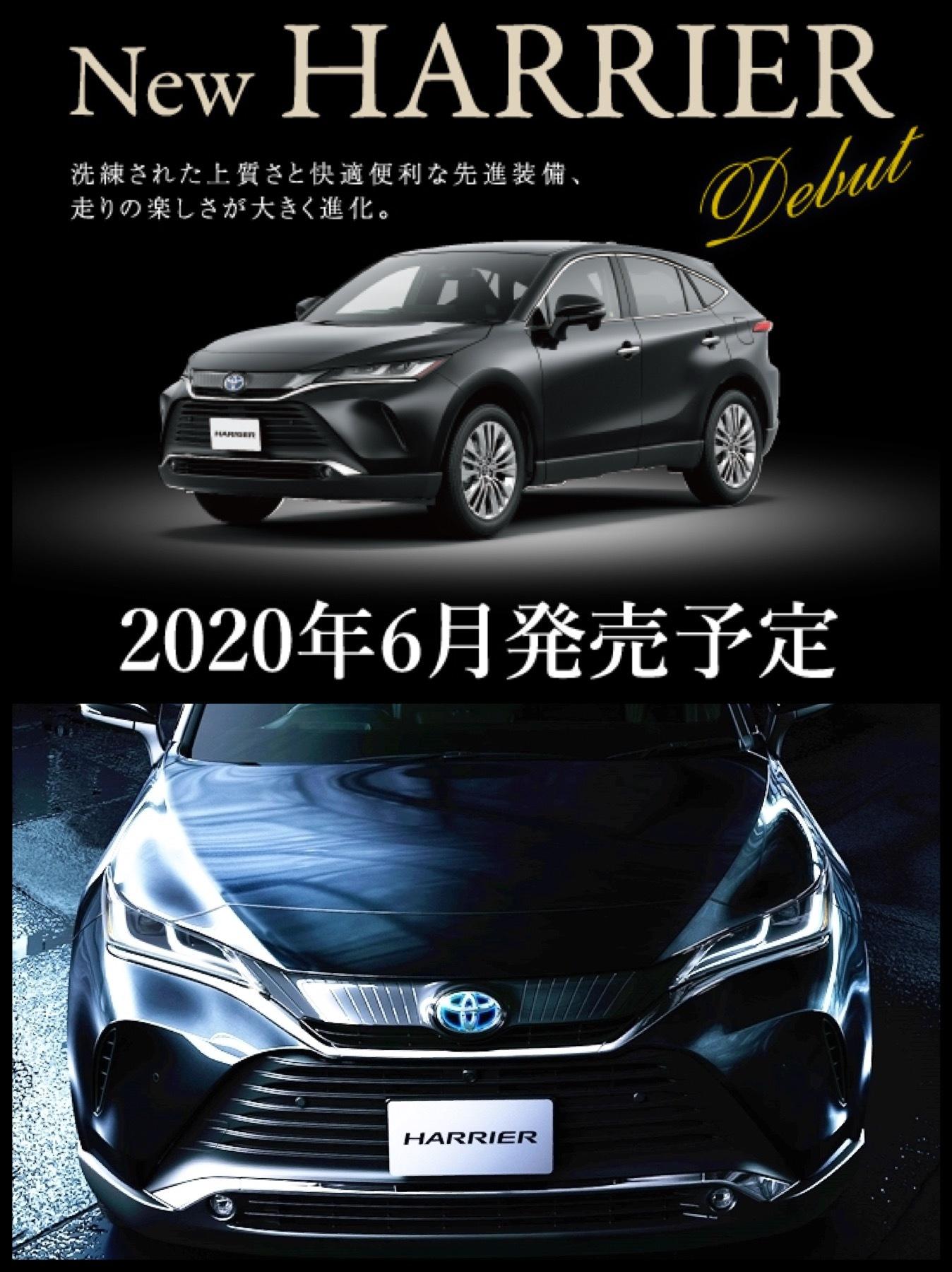 トヨタ新型ハリアー フルモデルチェンジ 予約開始