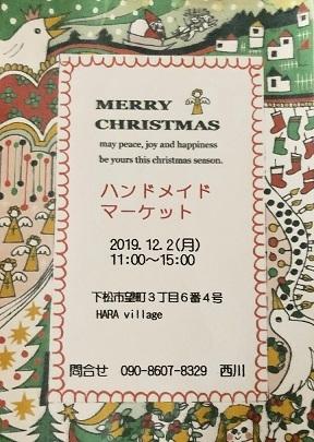 クリスマスハンドメイドマーケット
