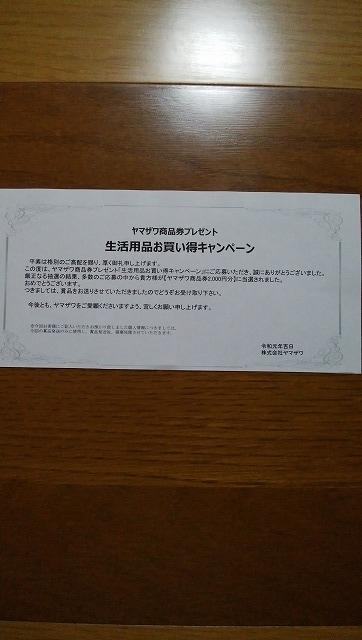 ヤマザワ1
