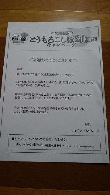 ニッポンハム2