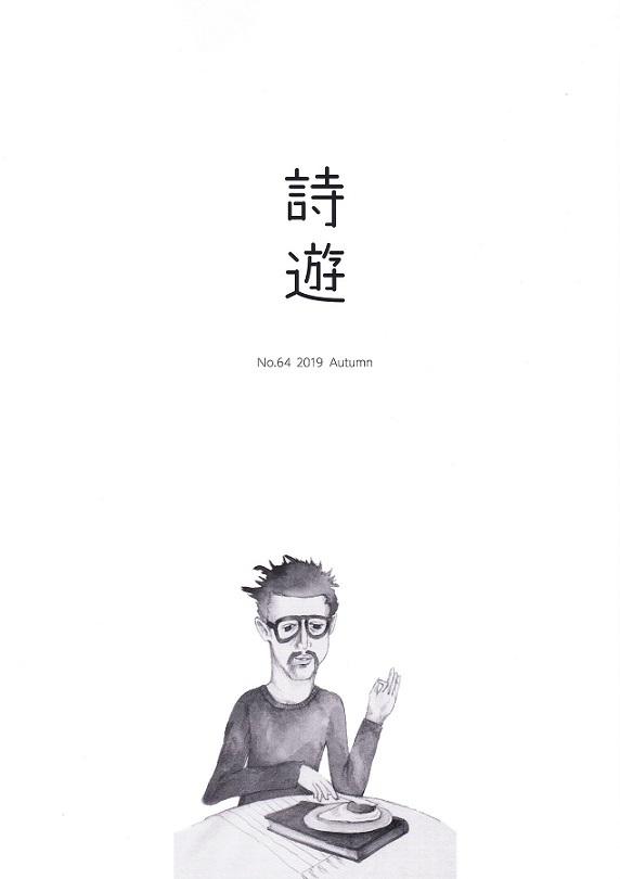 詩遊_NEW