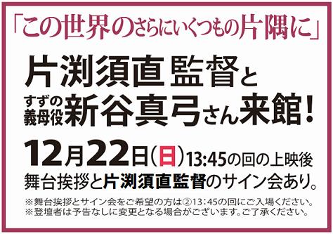 191222kokuchi2-4-80.png