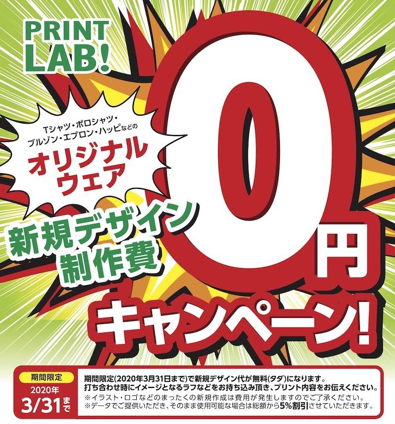 0円キャンペーン-a4