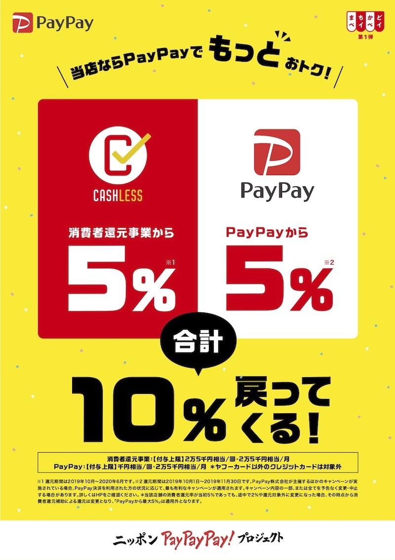 PayPay_machikado_flyer_A4.jpg