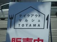 テイクアウトマルシェ富山