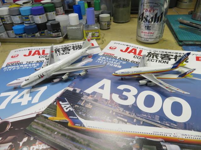 デアゴスティーニ JAL B747-400 &JAS A300-600R 1/400