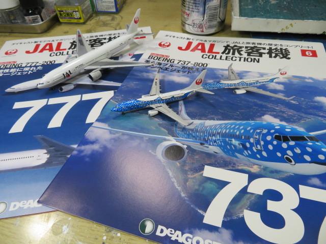 デアゴスティーニ JAL B777-200 &JAL B737-800 1/400