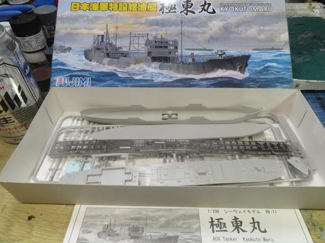 フジミ 1/700 極東丸 の1