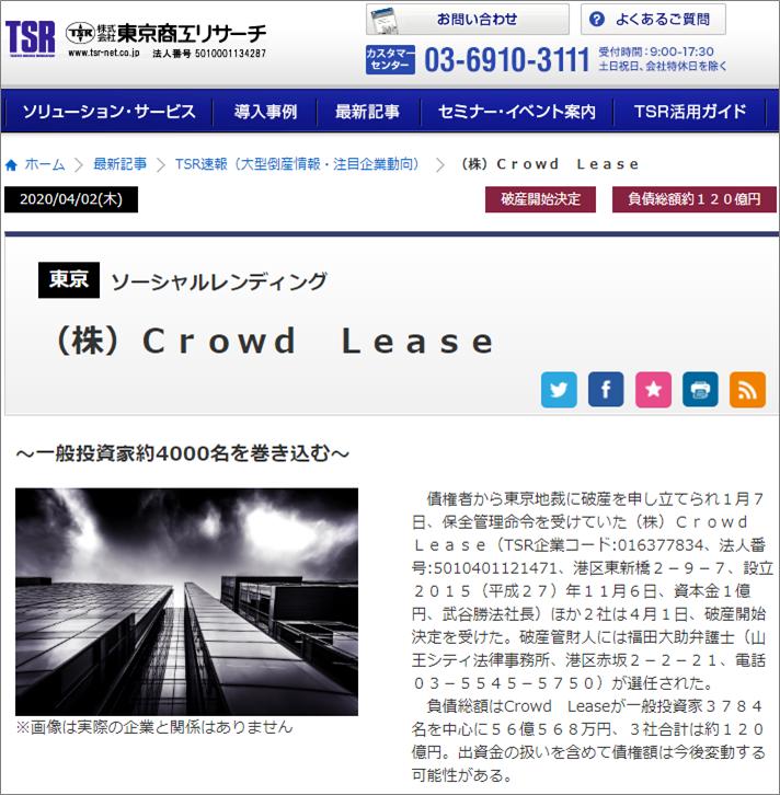 クラウドリース破産東京商工リサーチ