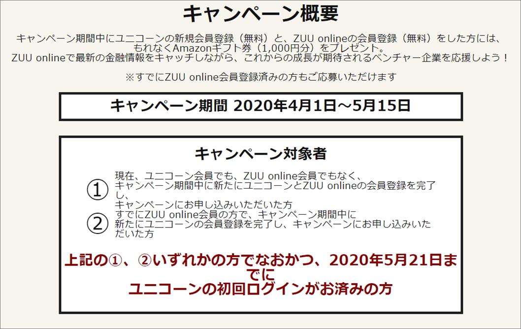 ユニコーンキャンペーン第2弾02