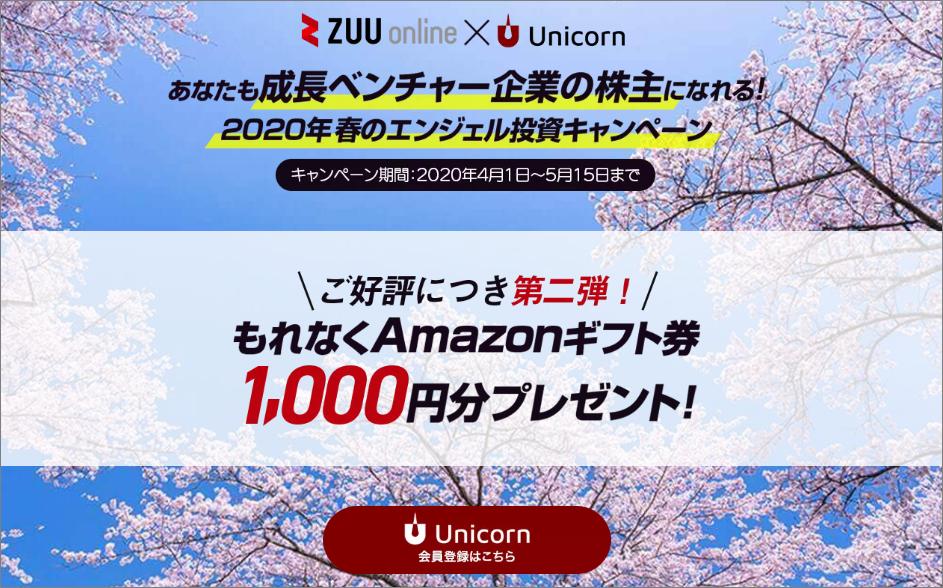 ユニコーンキャンペーン第2弾01