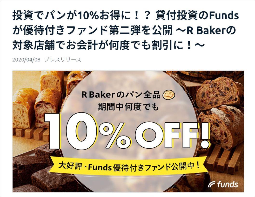 Funds_イートアンド社R baker01