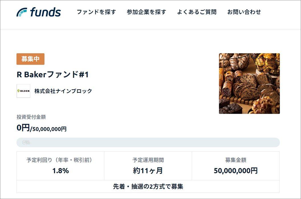 Funds_イートアンド社R baker02
