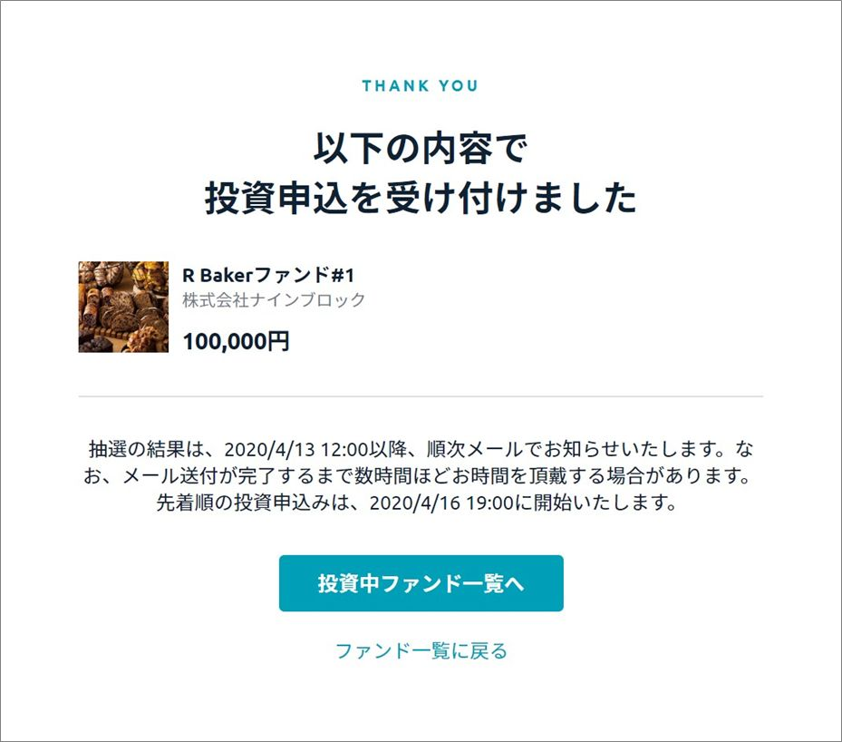 Funds_イートアンド社R baker03