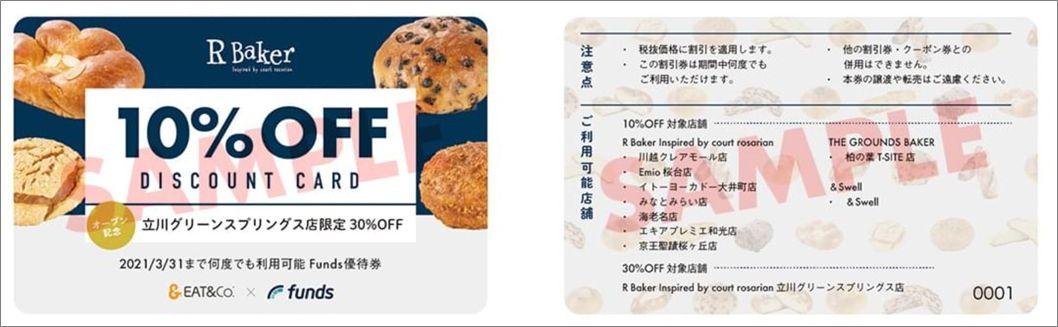 Funds_イートアンド社R baker05