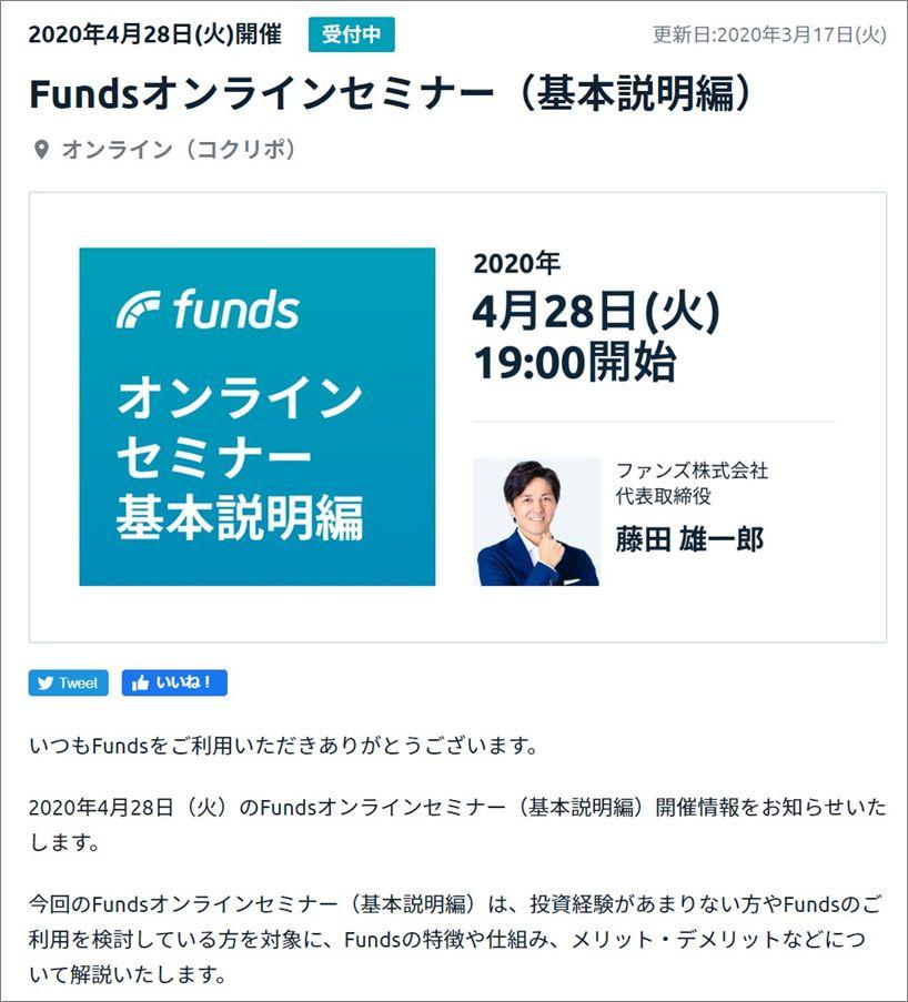 Funds_イートアンド社R baker07