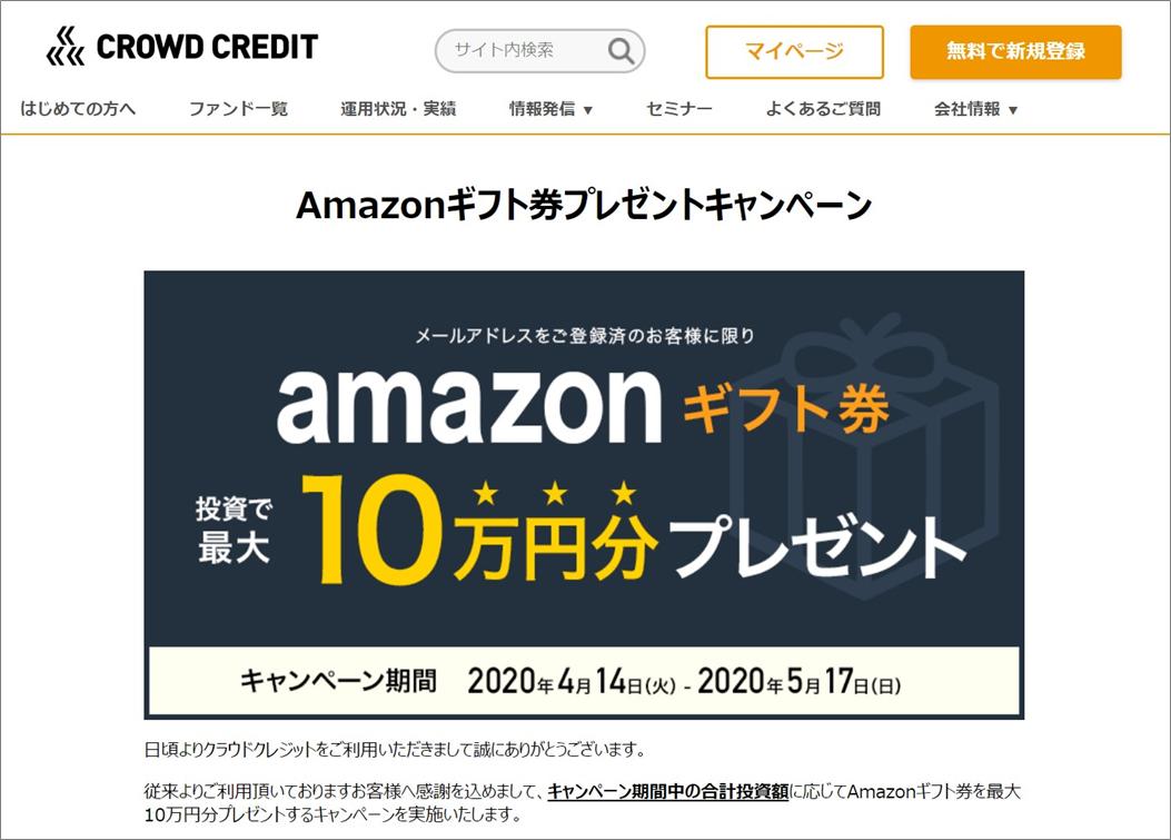 クラウドクレジットAmazonギフト券キャンペーン20200414