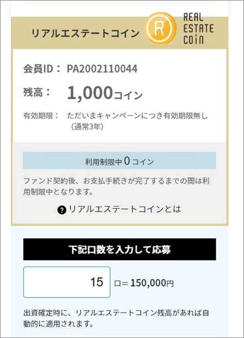 Rimpeシークレットファンド02