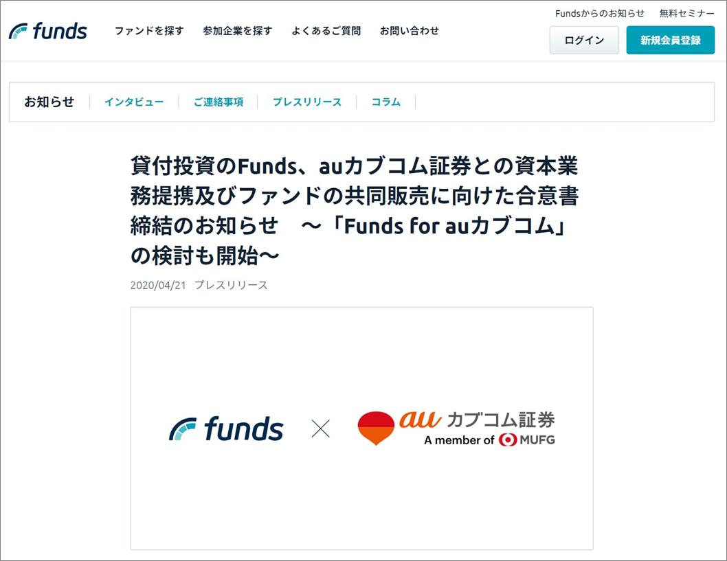 Fundsがauカブコム証券と提携01