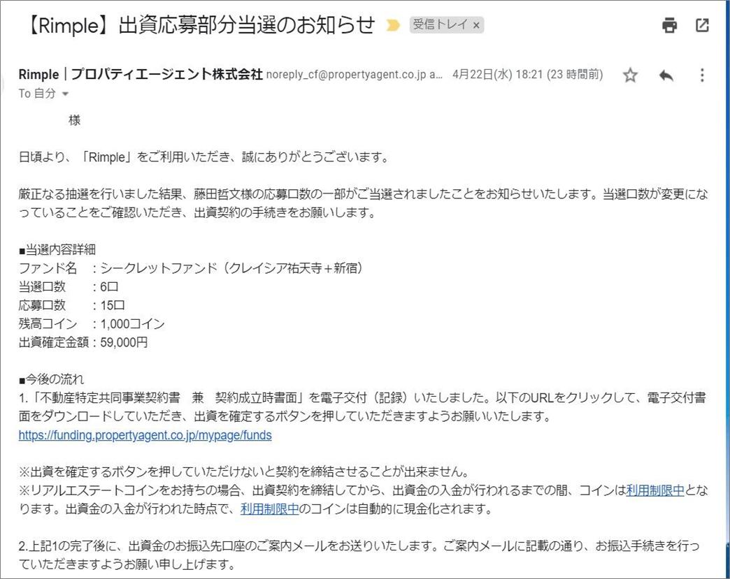 Rimple2号ファンド1部当選01
