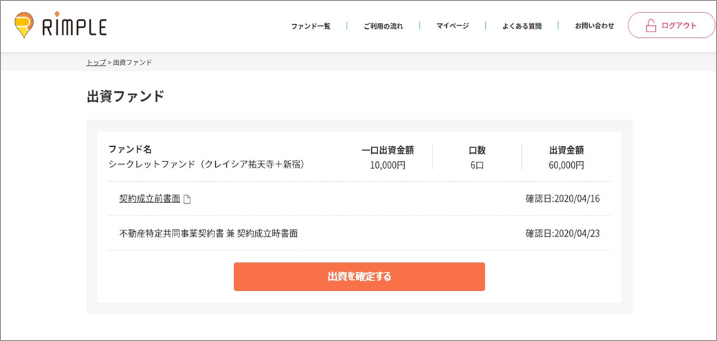 Rimple2号ファンド1部当選02