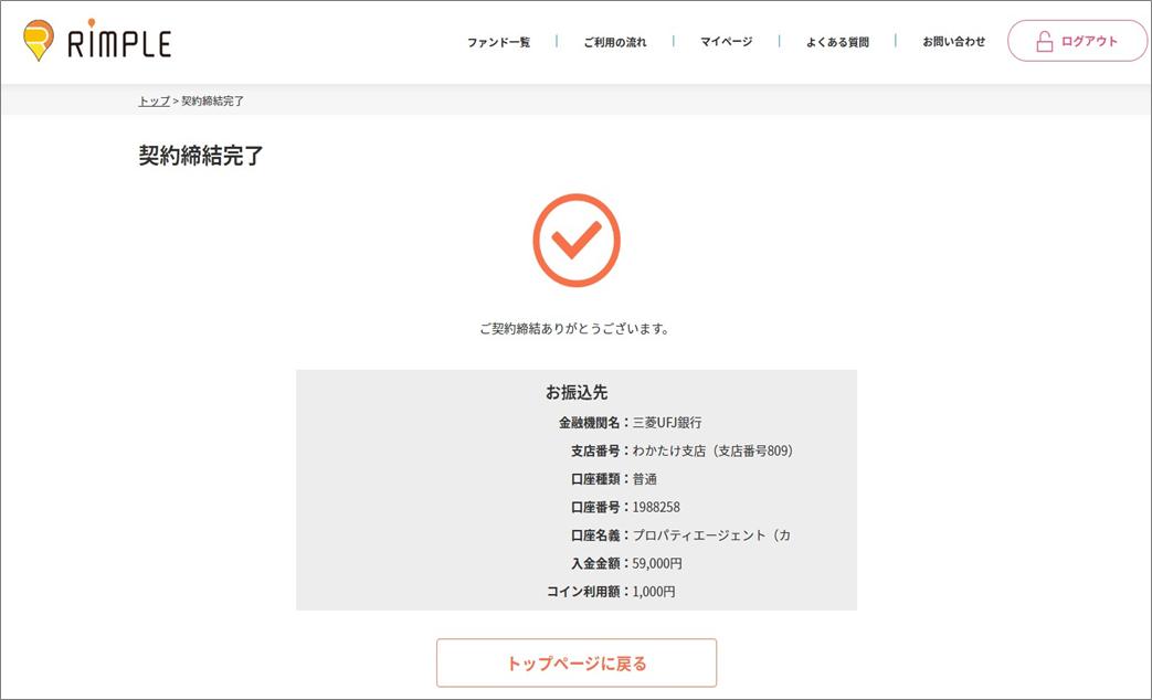 Rimple2号ファンド1部当選03