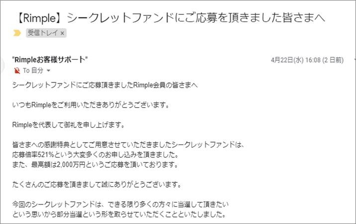 Rimple2号ファンド1部当選04