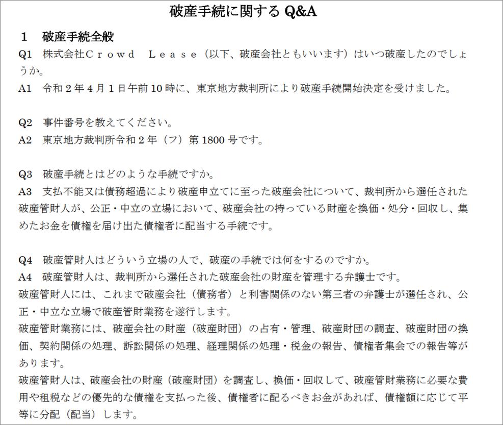クラウドリース_破産に関するQ&A
