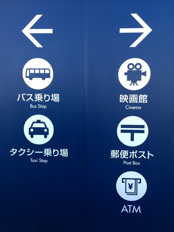 ららぽーと磐田サイン