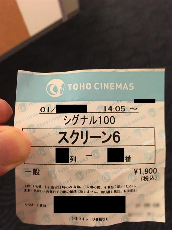 TOHOシネマズ ららぽーと磐田