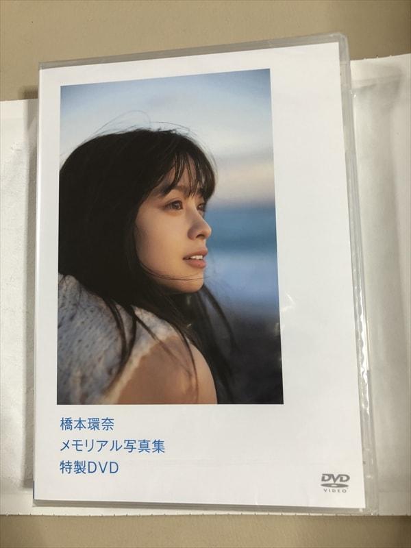 橋本環奈特製DVD