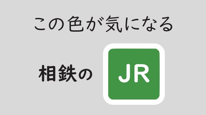 相鉄JR緑