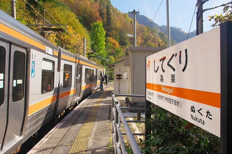 飯田線の秘境駅 為栗駅