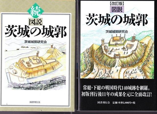茨城の城郭