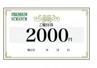2000チケ