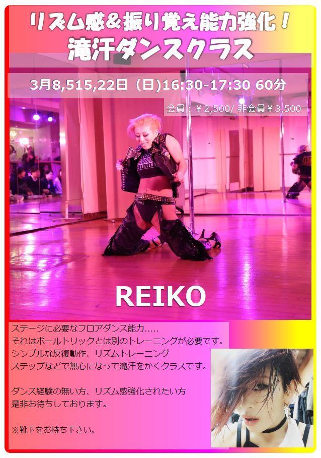 REIKO滝汗ダンス
