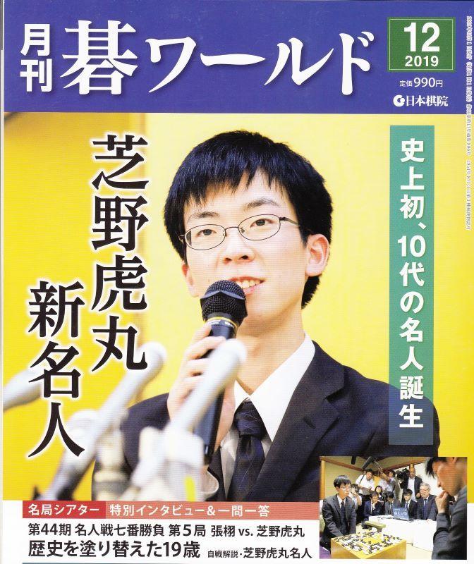 芝野虎丸01 (2)