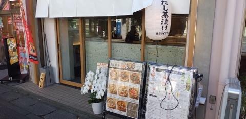 Tokyo Rice Wine あざみ野店 (480x233)