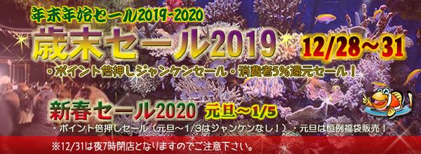 201912nenmatsu_banner680-thumbnail2.jpg