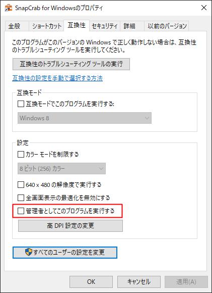 SnapCrab for Windowsのプロパティ_2020-5-9_22-10-24