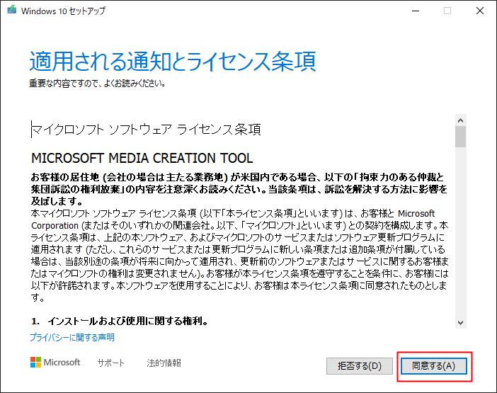 Windows 10 セットアップ_2020-5-9_23-19-9