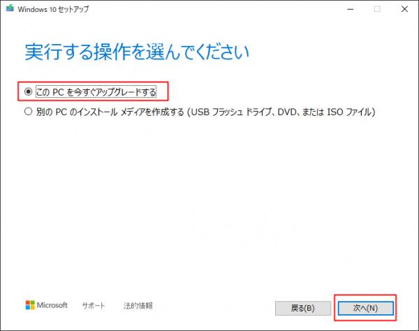 Windows 10 セットアップ_2020-5-9_23-21-59