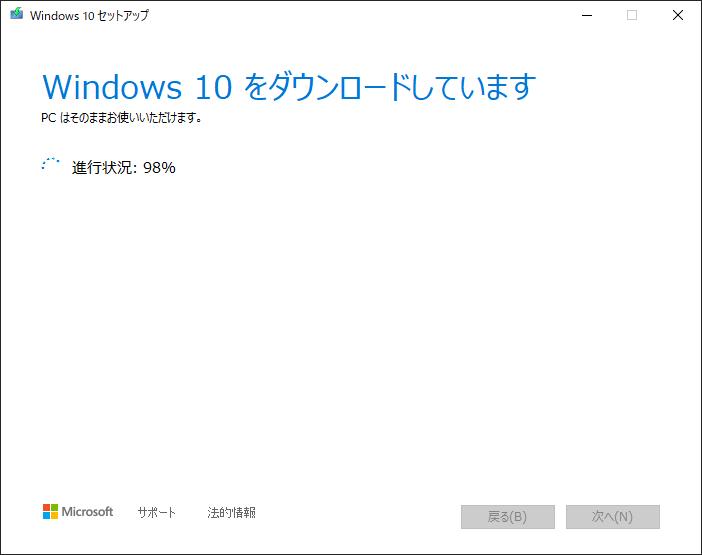 Windows 10 セットアップ_2020-5-9_23-22-54